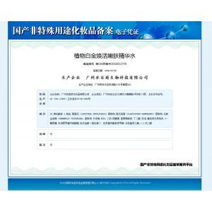 精华水食药监官网产品备案电子版