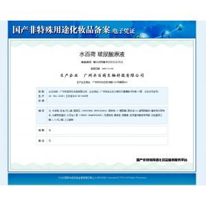 玻尿酸原液食药监官网产品备案电子版