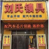 香河刘氏锁具一店开锁换锁配汽车遥控钥匙