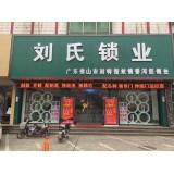 刘氏锁具二店一开修换各种民用锁,配汽车芯片钥匙遥控器