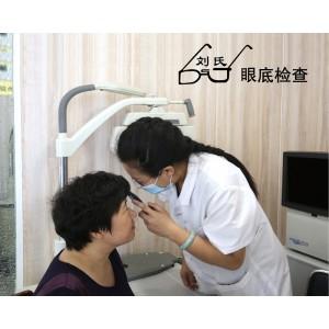 香河大视界眼底检查