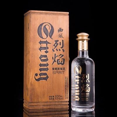 香河西域烈焰500ml葡萄蒸馏酒