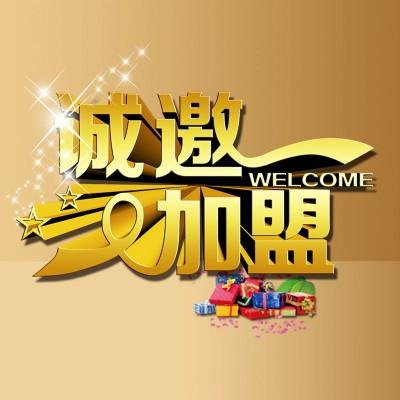香河县大胡子肉饼店诚邀加盟