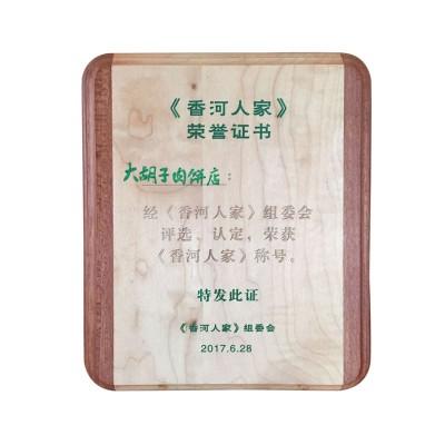 大胡子肉饼多次荣获美食节目颁奖