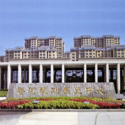 香河规划展览中心
