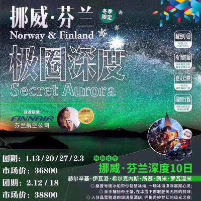 北京青年旅行社 10日芬兰之旅