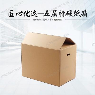 香河批发包装盒快递打包纸盒物流发货纸盒ZX-02