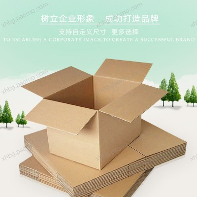 香河淘宝快递邮政纸箱物流打包发货包装盒ZX-03