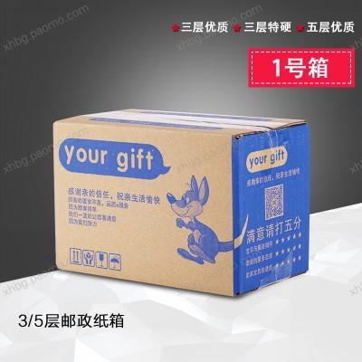 香河包装纸盒印刷纸箱可定制定做彩色纸盒ZX-07