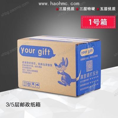 香河彩色产品外包装纸箱 运输彩色纸箱