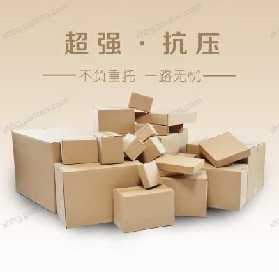 香河飞机盒 手机盒 瓦楞纸箱