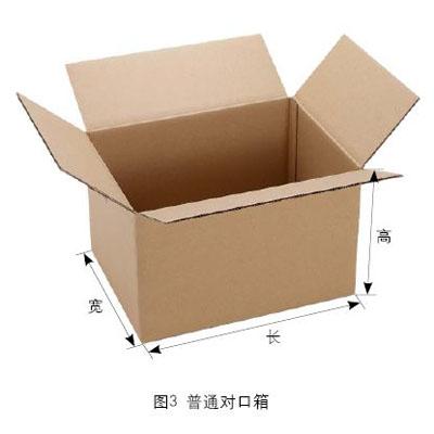 香河彩色印刷淘宝邮政包装发货纸盒