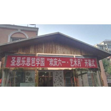 圣恩乐思笆学园'庆六一•艺术月'开幕式