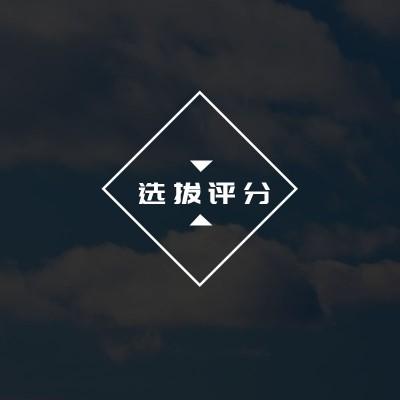 丝路天使少儿艺术团选拔评分