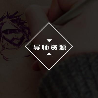 丝路天使艺术团导师资源