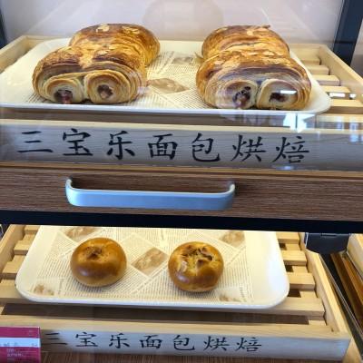 北京新侨三宝乐蛋糕店面包11#