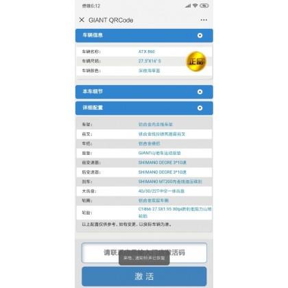 香河捷安特ATX860