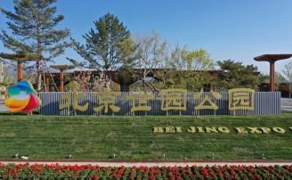 北京延庆世博园一期八标段化粪池和隔油池工程 (1)