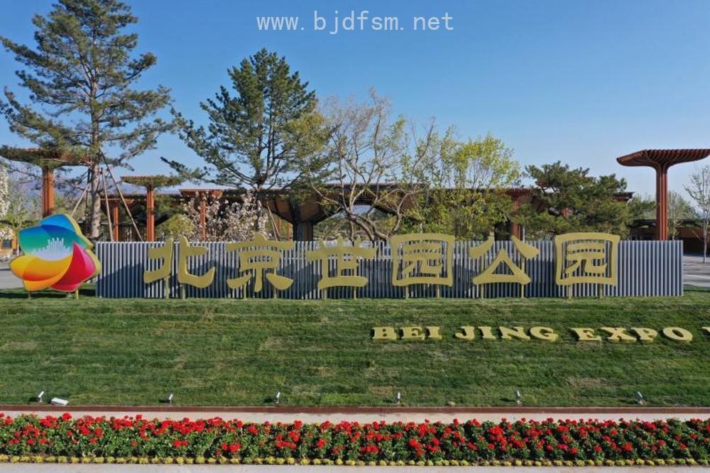 11-北京延庆世博园一期八标段化粪池和隔油池工程